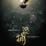 Manhunt, el retorno de John Woo y su Heroic bloodsheet