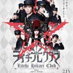 Litchi Hikari Club, la máxima perversión en live action