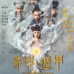 The thousand faces of Dunjia, nuevo wuxia