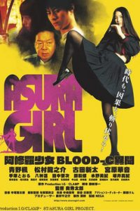 ASURA GIRL - a BLOOD-C tale - 1-400x600-245x368