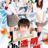Oh! Invisible man, un cine erótico de colegialas japonesas
