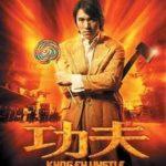 Kung fu hustle, la acción y humor más locos