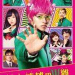 Psychic Kusuo, una comedia juvenil muy absurda