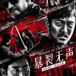 The wrath of silence, un thriller realista de calidad