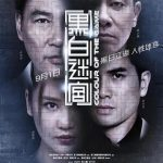 Colour of the game, vuelve el Hong Kong noir