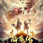 The golden monk, vuelve el wuxia de Hong Kong