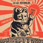 Más festivales de cine asiático
