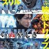 Inuyashiki un nuevo live action de calidad