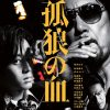 The blood of wolves, vuelve el cine de yakuza