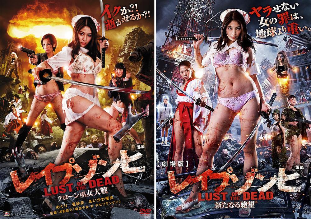 Rape zombie 4 y 5