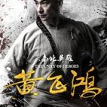The unity of heroes, una historia de Wong Fei Hung