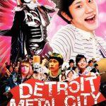 Detroit Metal City, el heavy metal más descontrolado