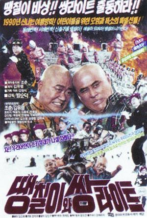 Shaolin vs terminator
