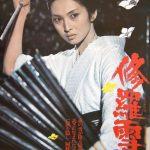 Lady snowblood, clásico del cine asiático extremo