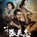 Master Z: The Ip Man legacy, un spin-off muy acertado