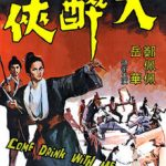 Come drink with me, un wuxia de referencia
