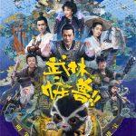 Kung fu monster, una comedia familiar china