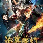 The mistery mausoleum, telefilm chino de aventuras