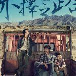 The road not taken, una road movie en la china profunda