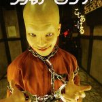 Hellevator, buena muestra de cyberpunk japonés