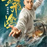 Once upon a time in China: Warriors of the nation, seguimos con la saga original