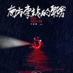 The wild goose lake, thriller chino de calidad