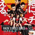 Gokudolls: Backstreet girls, el live action que nadie necesitaba