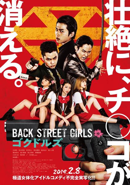 Gokudolls: Backstreet girls
