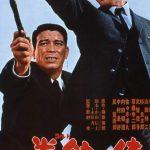A colt is my passport, cine yakuza en su máximo esplendor