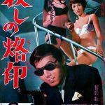Branded to kill, un gran giro al yakuza eiga