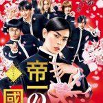 Teiichi: Battle of supreme high, la loca política japonesa
