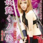 Twin blades of the ninja: otra de sexo entre ninjas