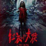 The tag along, leyendas terroríficas de Taiwan