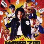 Battlefield baseball, empieza el splatter japonés