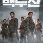 Ashfall, Corea contra los desastres naturales