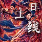 Matchless Mulan, una versión china de su propia leyenda
