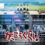 School live! Live action de colegialas y zombies?