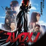 Slaveman, Iguchi vuelve con el tokusatsu