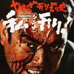 Yakuza law, historia y violencia japonesa asegurada