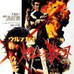 Wolf guy, una buena muestra del cine japonés violento de los '70