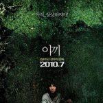 Moss, un thriller coreano distinto al resto