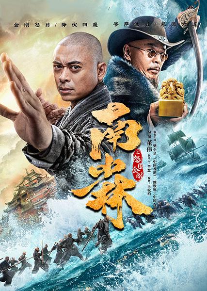 Shaolin pirates
