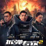 Shockwave 2, más artificieros en una película mejorada