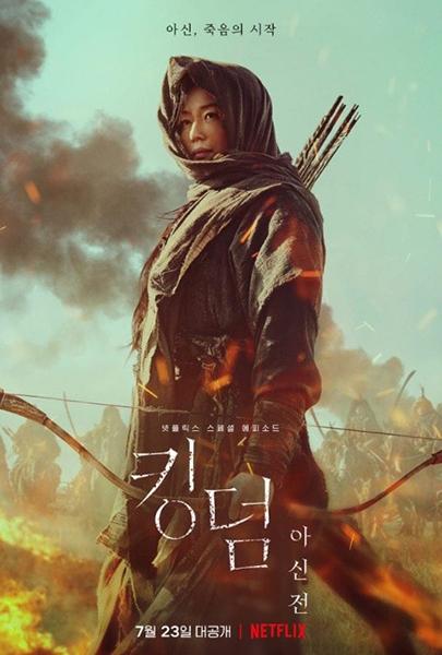 Kingdom. Historia de Ashin