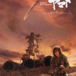 Space Battleship Yamato: ciencia ficción retro