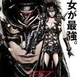 Zebraman 2: It's Zebratime!
