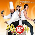 Maestros de la cocina Kung fu chefs