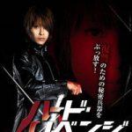 Llega el cyberpunk japonés Hard revenge Milly