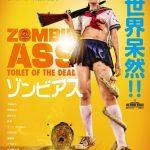Zombie ass: Toilet of the dead, ya está todo dicho