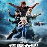 El mo lei tau de Son Goku en Chinese tall story